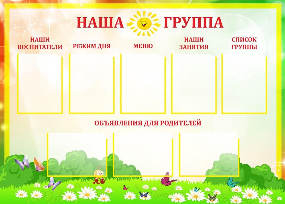 Информационные стенды своими руками в детском саду 37