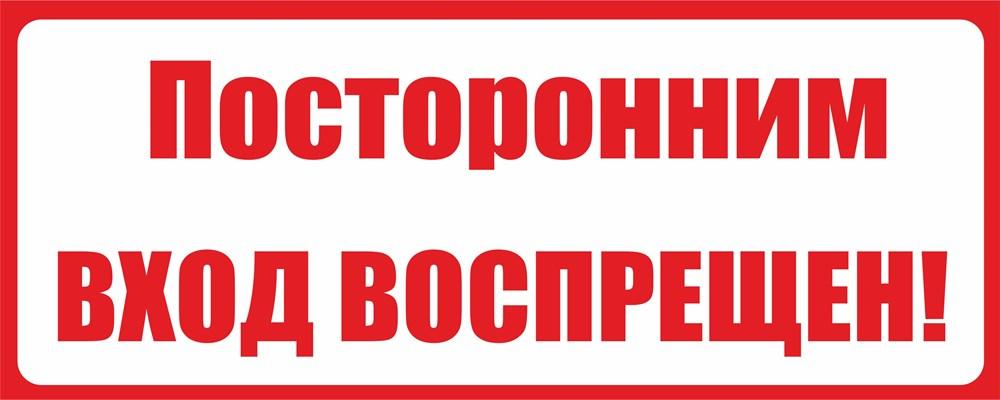картинка посторонним вход запрещён